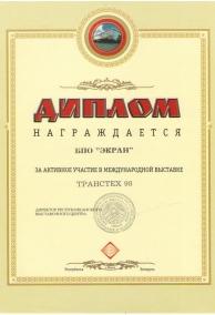 ТРАНСТЕХ 98