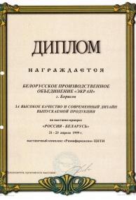 Россия - Беларусь 1999