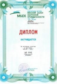 МILEX 2001