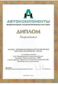 Автокомпоненты 2004 Москва
