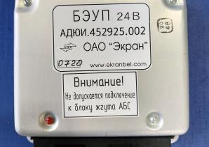 Блок электронный управления  пневмоподвеской (БЭУП)