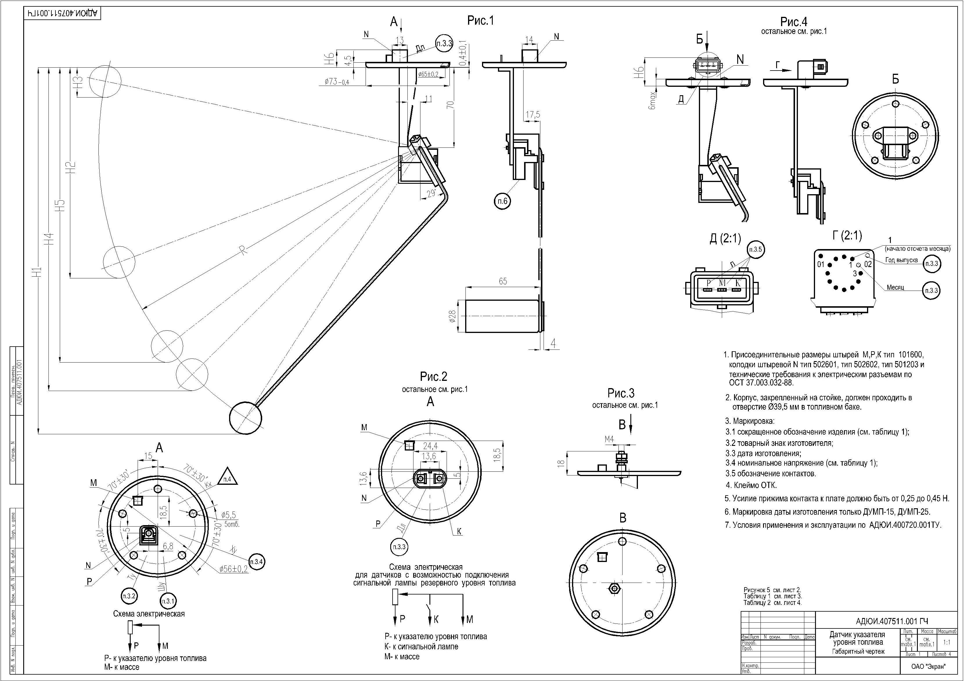 Датчик топлива схема на скутер